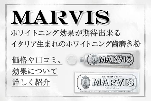 効果 マービス